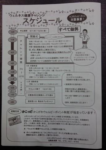 平成29年度加古川市「ウェルネス健康チャレンジ」参加者募集!_d0191262_10381249.jpg