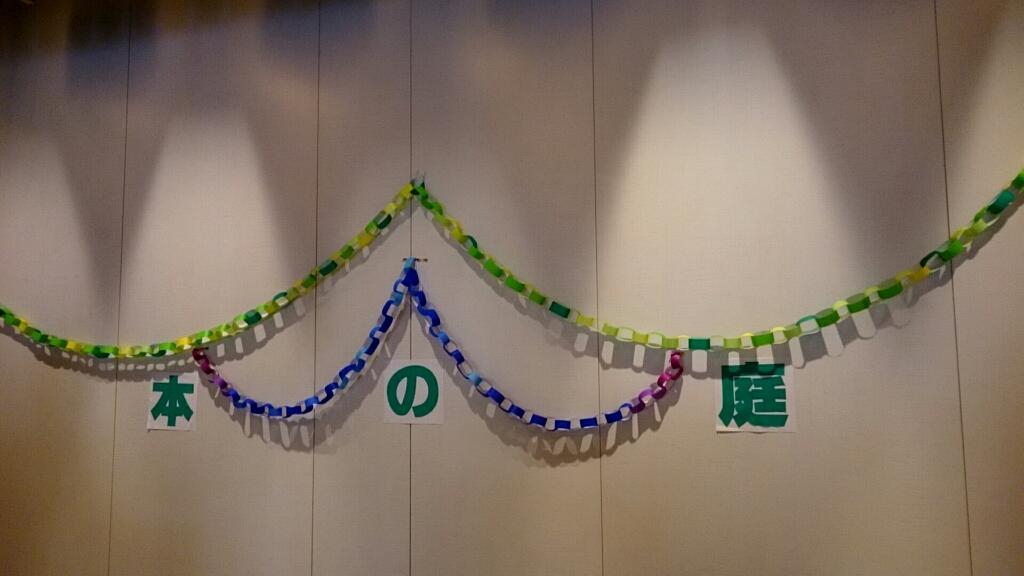 姫路ブックマルシェ本の庭_a0236063_14205734.jpg