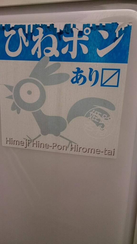 姫路あれこれ その1_a0236063_14313582.jpg