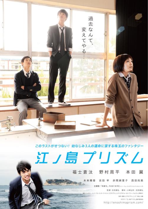 吉田康弘『江ノ島プリズム』90分、2013年。_a0034066_08395941.jpg