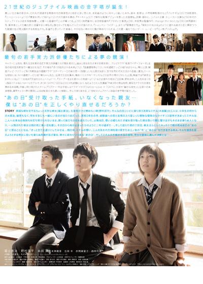 吉田康弘『江ノ島プリズム』90分、2013年。_a0034066_08395986.jpg