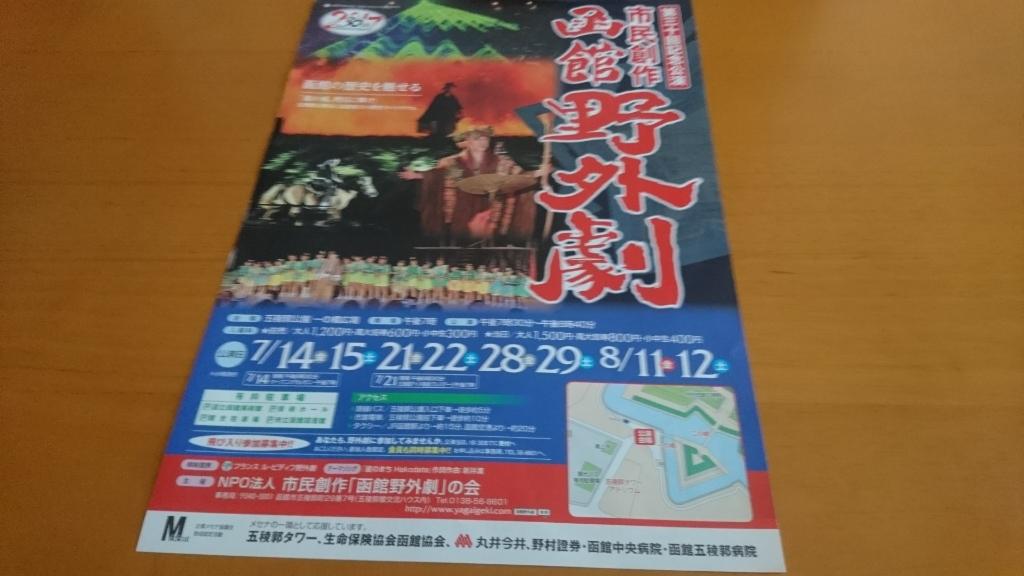函館野外劇は、7月14日から_b0106766_12530325.jpg