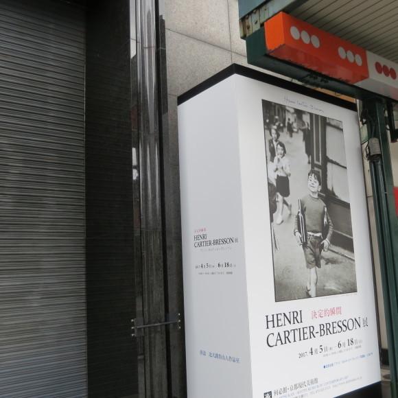 アンリカルティエブレッソン展に行くのにわざわざ遠くの駅から歩いたよという記事 8_c0001670_16550605.jpg