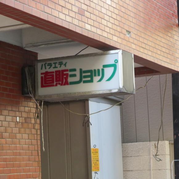 東京おもてたんと違う_c0001670_17332795.jpg