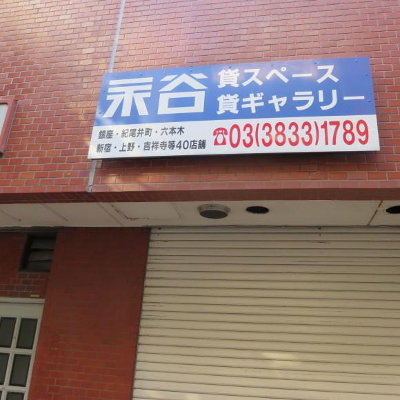 東京おもてたんと違う_c0001670_17333425.jpg