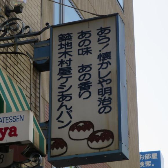 東京おもてたんと違う_c0001670_17340181.jpg
