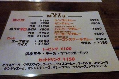 油そば食べました。「米風亭」 行きました。_f0362073_05253030.jpg