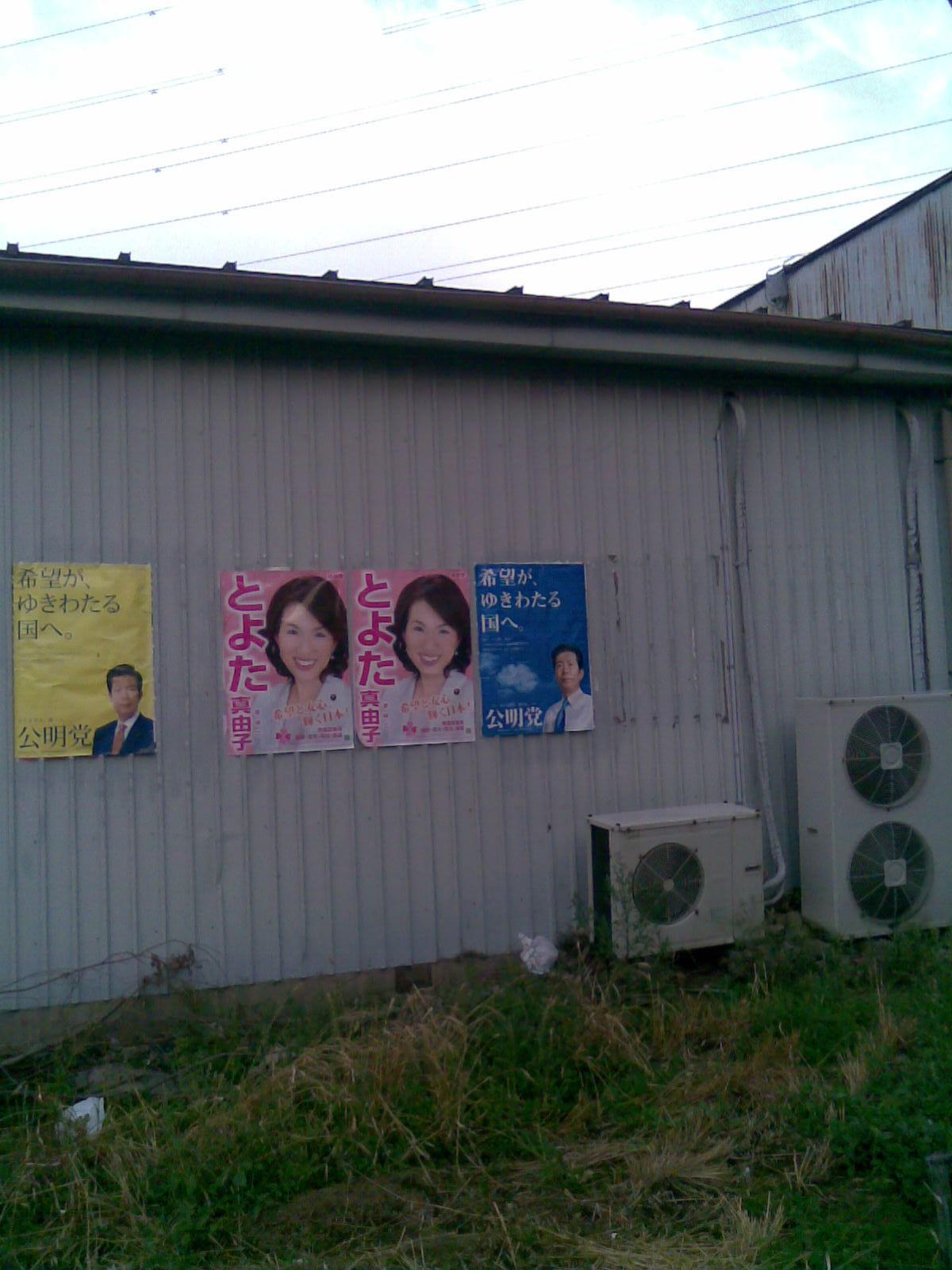 新座の豊田真由子、暴言が予想以上に凄かった(笑)!!_d0061678_19534870.jpg