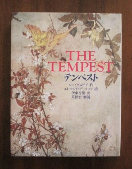 Book:エドマンド・デュラック挿絵の「テンペスト」_c0084183_11383370.jpg