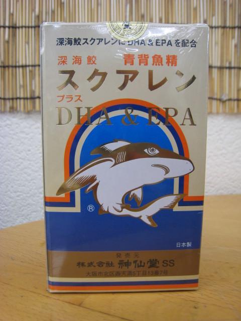 深海鮫スクアレンプラスDHA&EPA_e0021092_10221852.jpg