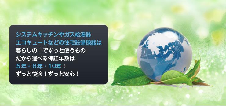 安心の保証_e0064493_18265265.jpg