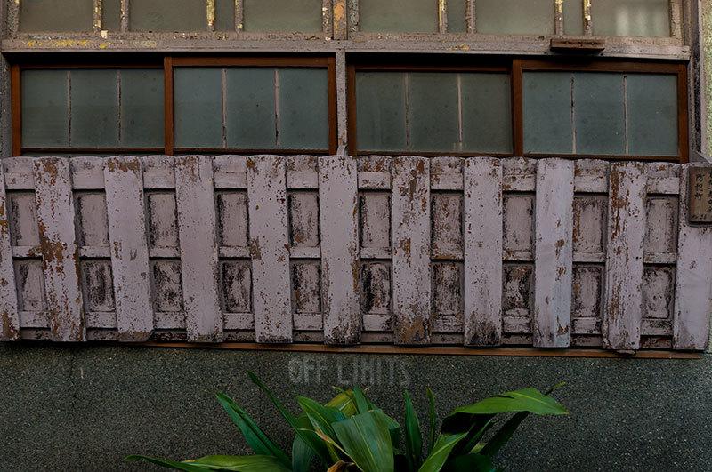 記憶の残像 2017年 花の東京 -17 東京都墨田区 鳩の街  OFF LIMITS_f0215695_23450975.jpg