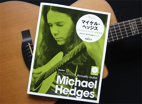 南澤大介先生の著書 『マイケル・ヘッジス』の本_c0137404_21102942.jpg