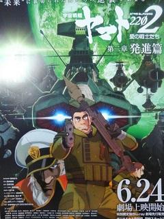 宇宙戦艦ヤマト2202 愛の戦士たち 第二章発進篇_c0015706_993875.jpg