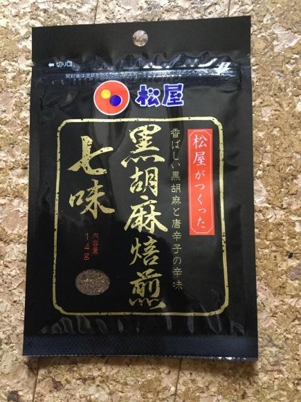 松屋の 黒胡麻焙煎七味  み〜つけた〜_e0124015_19225723.jpeg