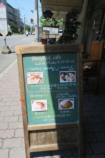 ベルグフェルド 鎌倉本店_c0134734_01382407.jpg