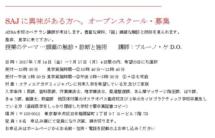 オープンスクール 学校見学会_b0175343_22584961.jpg