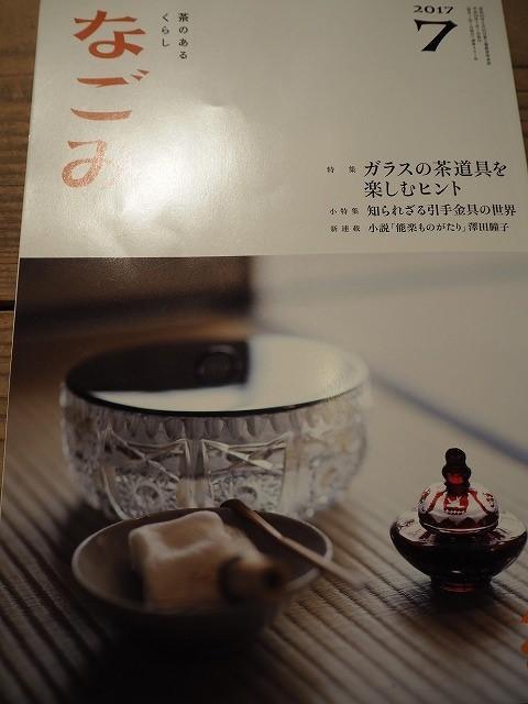 津坂陽介・久保裕子 ガラス二人展 4_b0132444_16091476.jpg