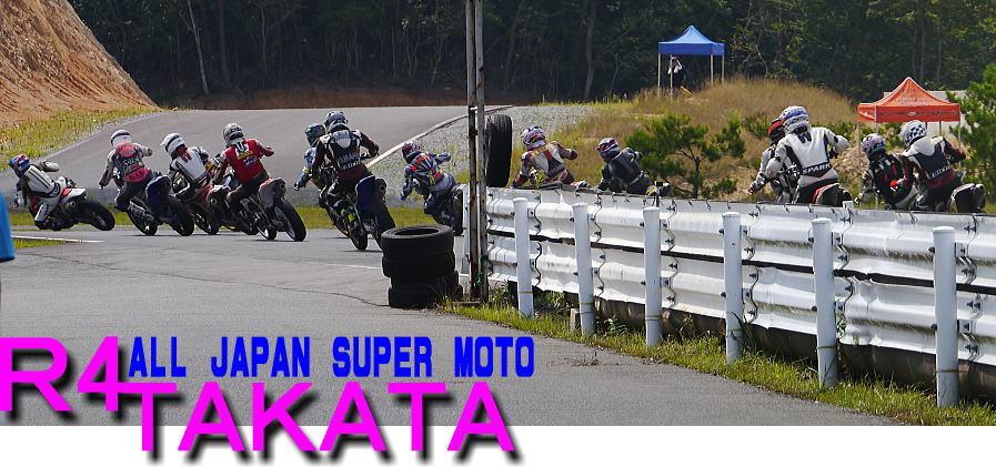 R4全日本スーパーモト☆タカタ戦_f0178858_18383074.jpg