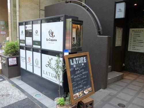 渋谷「LATURE ラチュレ」へ行く。_f0232060_15255321.jpg