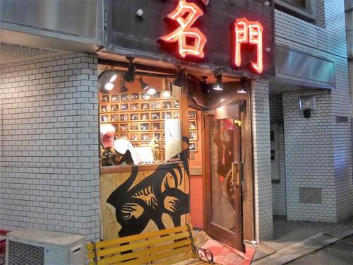 四谷三丁目「焼肉 名門」へ行く。_f0232060_191816.jpg