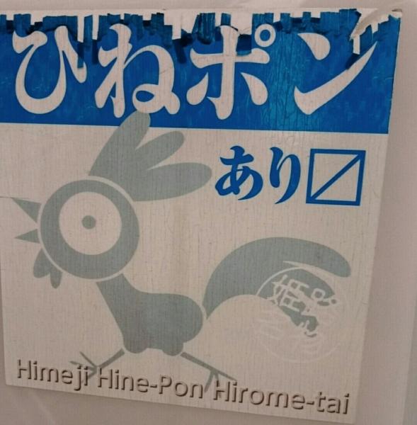 姫路あれこれ その2_a0236063_07244274.jpg