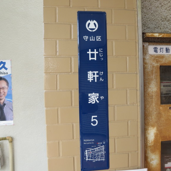 地域の平和を守ります 名古屋_c0001670_19540524.jpg