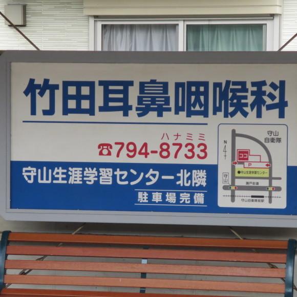 守山自衛隊前 小ネタ 名古屋_c0001670_19543183.jpg