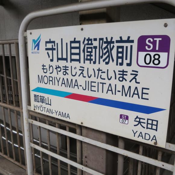 地域の平和を守ります 名古屋_c0001670_19543314.jpg