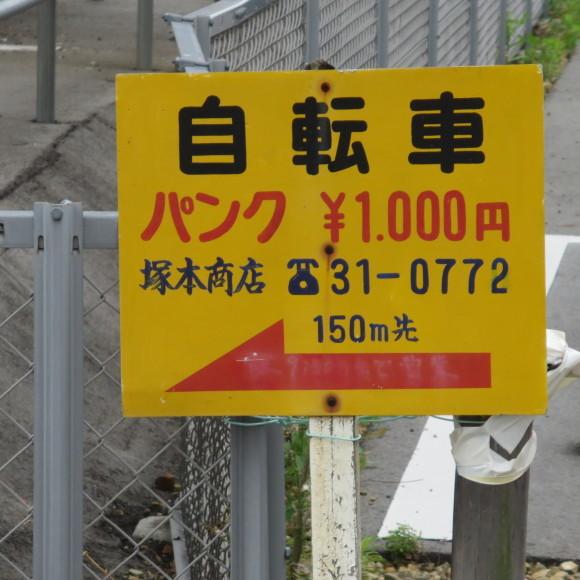 勝川駅で乗り換えてみた 歩むという字は少し止まると書くんです 春日井_c0001670_19572315.jpg