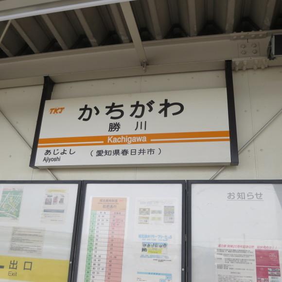 勝川駅で乗り換えてみた 歩むという字は少し止まると書くんです 春日井_c0001670_19580660.jpg