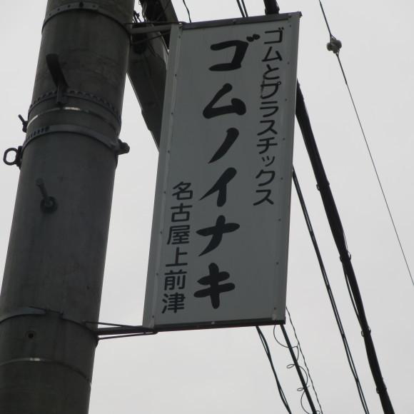 ダイヤモンドクロッシングと 名古屋_c0001670_19594595.jpg