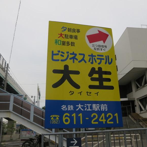 ダイヤモンドクロッシングと 名古屋_c0001670_20014494.jpg