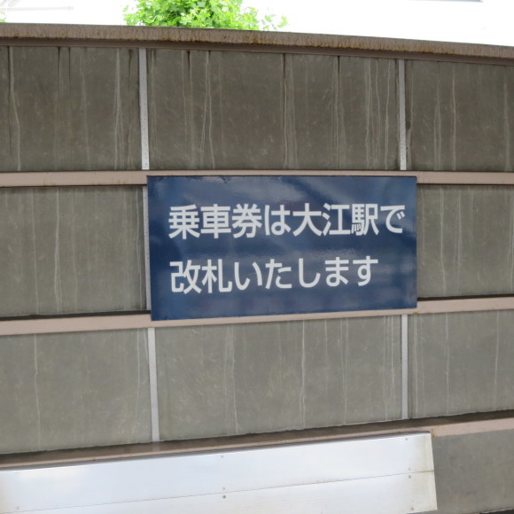 ダイヤモンドクロッシングと 名古屋_c0001670_20021223.jpg