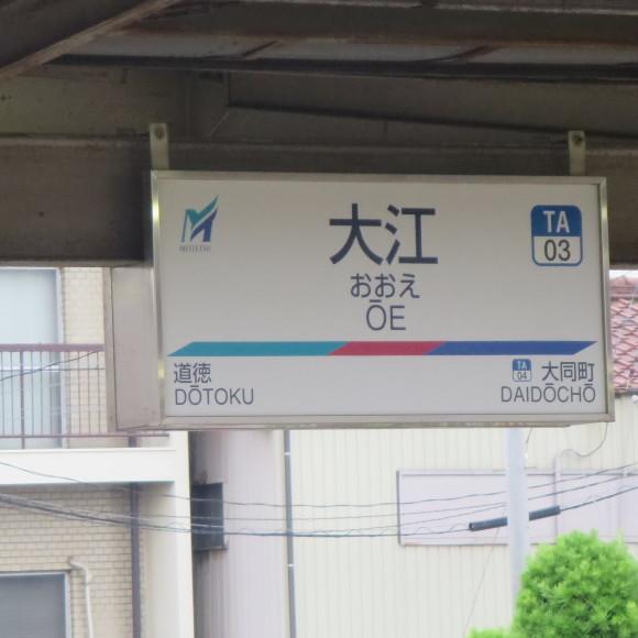 ダイヤモンドクロッシングと 名古屋_c0001670_20082268.jpg