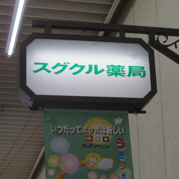 仲囲巣な部路愚 東大阪_c0001670_20230321.jpg