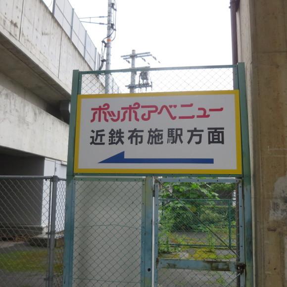 そらえーわ 東大阪_c0001670_20280648.jpg