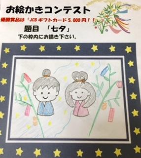 「お絵かきコンテスト」結果発表~☆_e0364685_16143398.jpg