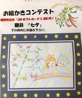 「お絵かきコンテスト」結果発表~☆_e0364685_16175491.jpg