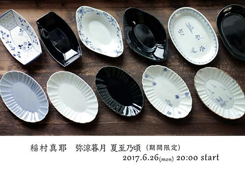 期間限定webshop「稲村真耶 弥涼暮月夏至乃頃」を開催します_e0205196_1919536.jpg