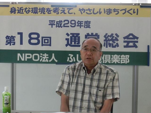 NPO法人としての終活開始を確認した「NPO法人 ふじ環境倶楽部」の29年度総会_f0141310_07023366.jpg