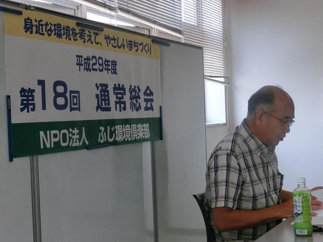 NPO法人としての終活開始を確認した「NPO法人 ふじ環境倶楽部」の29年度総会_f0141310_07024394.jpg