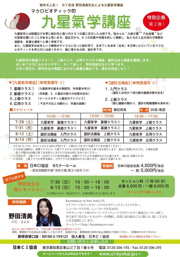 CI協会さんでの九星氣学講座お知らせ_f0095325_07384501.jpg