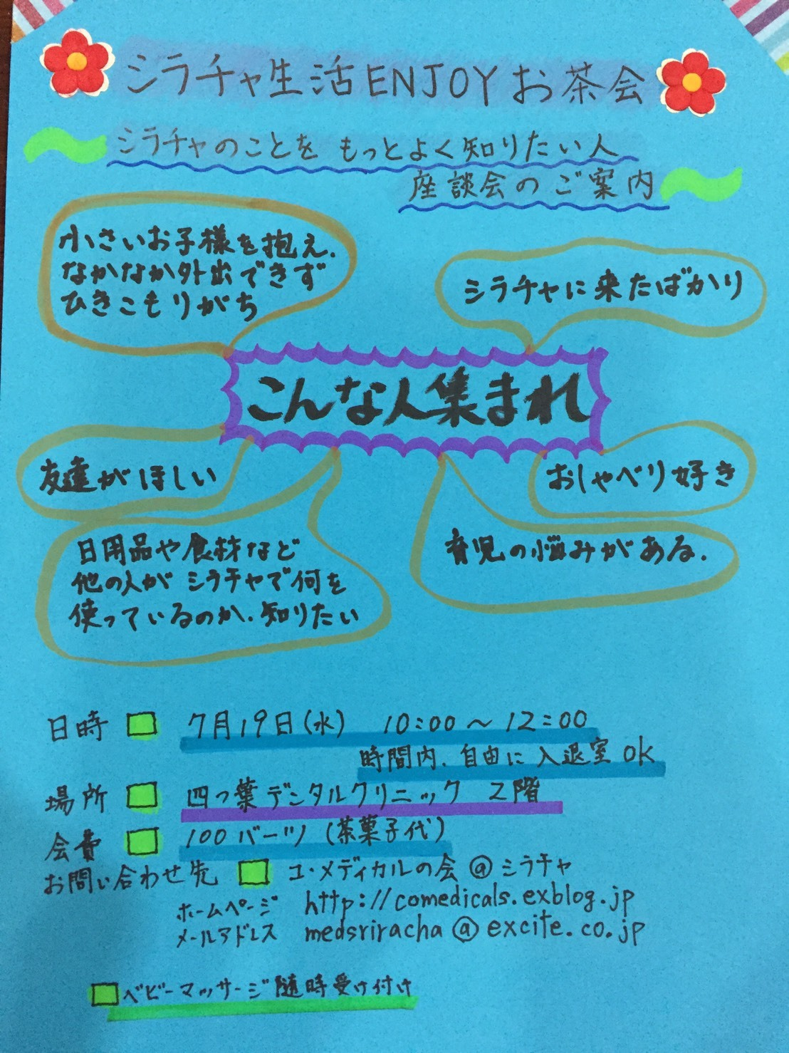 🌼シラチャ生活ENJOYお茶会🌼 イベントのお知らせ_c0356430_14215128.jpg