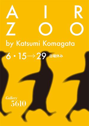 AIR ZOOと山本謙治さんのトークと駒形克己さんのワークショップ_f0171840_17340948.jpg
