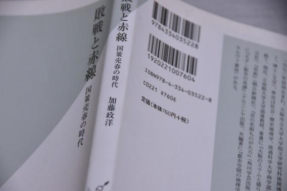京都パンパン赤線時代 一_f0347663_11071988.jpg