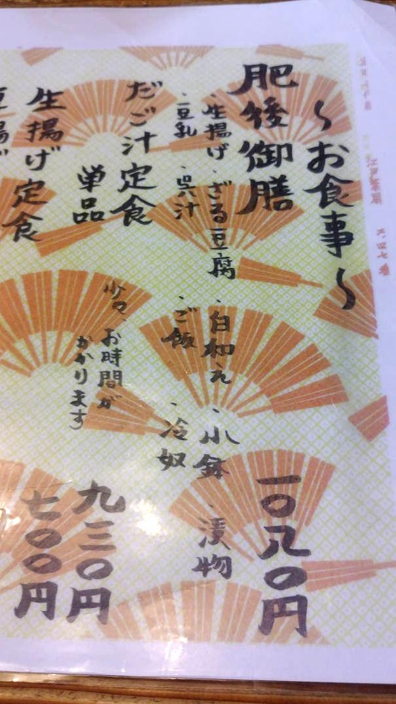 肥後の茶屋へ豆腐料理を食べに行く_a0278866_1013054.jpg