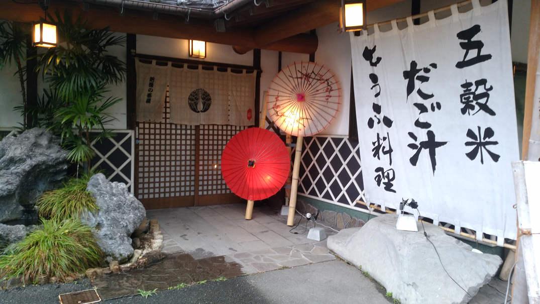 肥後の茶屋へ豆腐料理を食べに行く_a0278866_10143682.jpg