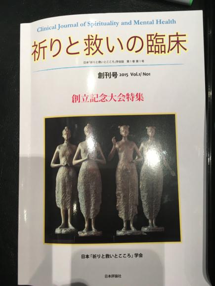 日本「祈りと救いとこころ」学会_d0339676_20194649.jpg