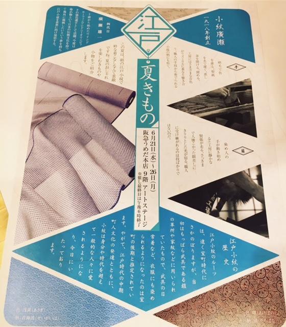 7月26日 阪急梅田本店_d0171384_14233446.jpg